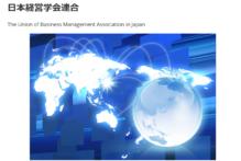 日本経営学会連合